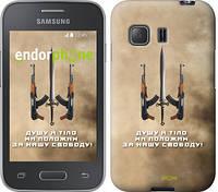 "Чехол на Samsung Galaxy Young 2 G130h Душу й тіло ми положим за нашу свободу ""1168u-206"""