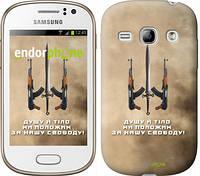 """Чехол на Samsung Galaxy Fame S6810 Душу й тіло ми положим за нашу свободу """"1168u-254"""""""