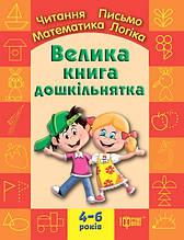 Велика книга дошкільника. Математика, читання, письмо, логіка 4-6 років