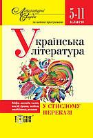Літературні скарби Українська література в стислому переказі. 5-11 класи