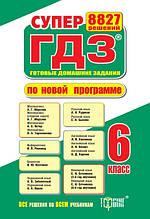 Супер ГДЗ  Все ГДЗ-6 класс рус.
