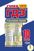 Супер ГДЗ Все ГДЗ-10 класс (укр.)