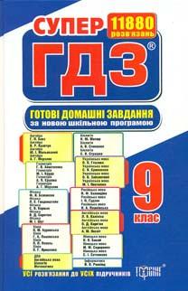 Супер ГДЗ Все ГДЗ-9 класс (1,2 том)