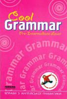 Cool grammar Pre-Intermedia Level. Упражнения по английской грамматике