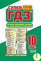 Супер ГДЗ  Все ГДЗ-10 класс (1,2 том)