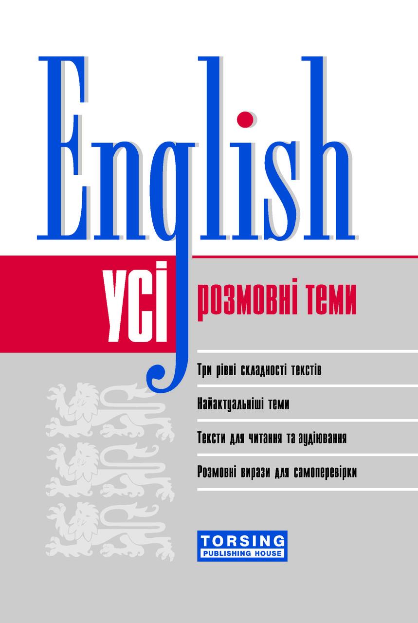 Все разговорные английские темы English