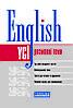 Усі розмовні англійські теми English