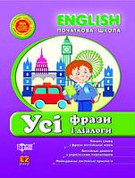 Все фразы и диалоги English (начальная школа)
