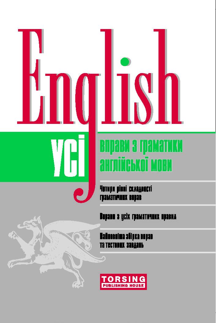 Все упражнения по грамматике английского языка English