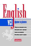 Все английские фразы и диалоги English