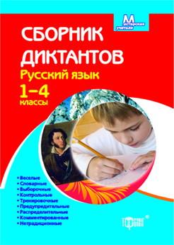 Мастерская учителя. Сборник диктантов 1-4 класс. Русский язык. Одобрено МОНУ