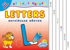 Веселые ступеньки Английская азбука. Letters (3-5 лет)