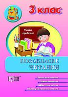 Внеклассное чтение 3 класс