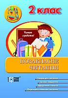 Внеклассное чтение 2 класс