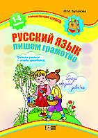 Начальная школа. Русский язык. Пишем грамотно