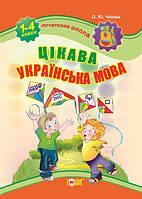 Начальная школа. Интересный украинский язык