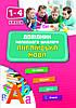 Справочник младшего школьника. Английский язык 1-4 классы