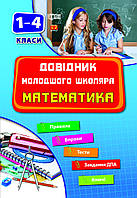 Довідник молодшого школяра. Математика 1-4 класи. Правила, вправи, тести, ДПА, ключі