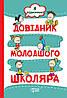Справочник младшего школьника. Я отличник.(Украинский язык,чтение,математика,природоведение)