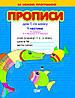 Прописи за букварем М.С. Вашуленко, О.В. Вашуленко. В 2-х частинах Схвалено МОНУ