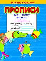 Прописи по букварю М.С. Вашуленка, О.В. Вашуленко. В 2-х частях Одобрено МОНУ