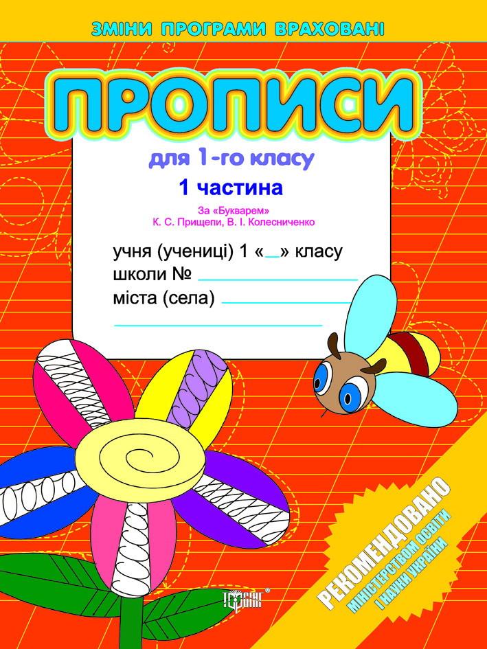 Прописи по букварю К. С.Прищепы, В.И. Колесниченко. В 2-х частях для 1-го класса