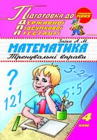Підготовка до ДПА. Математика