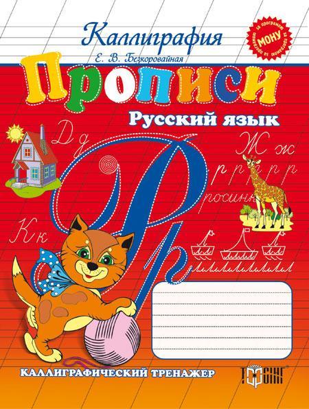 Прописи. Русский язык. Каллиграфический  тренажер