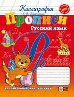 Прописи. Російська мова. Каліграфічний тренажер