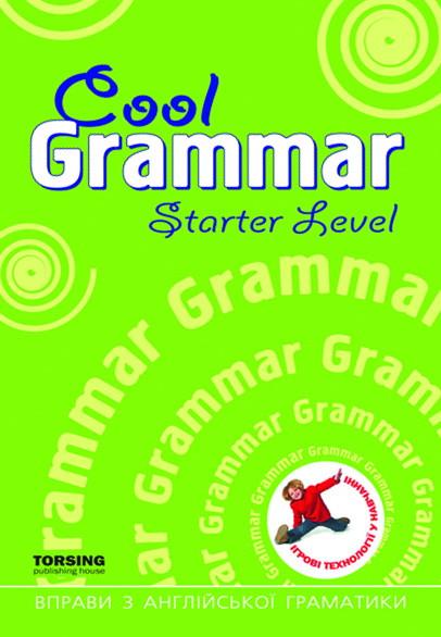 Cool grammar Starter Level. Упражнения по английской грамматике