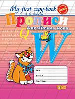 """My first copy-book.  Прописи. Англійська мова (універсальні) """"котик"""""""