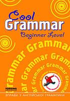 Cool grammar Beginner LeveІ. Упражнения по английской грамматике
