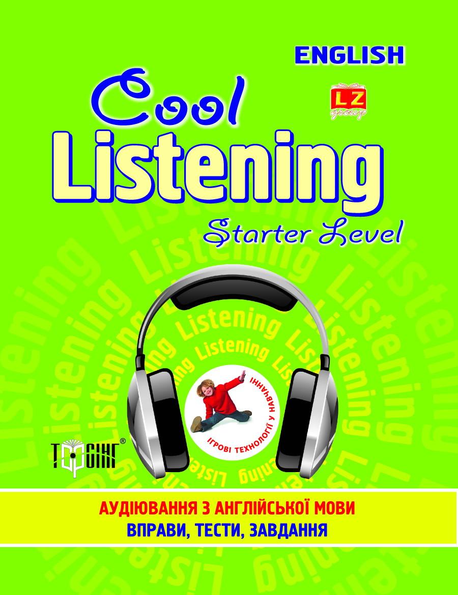 Cool listening  Starter Level. Аудирование по английскому языку