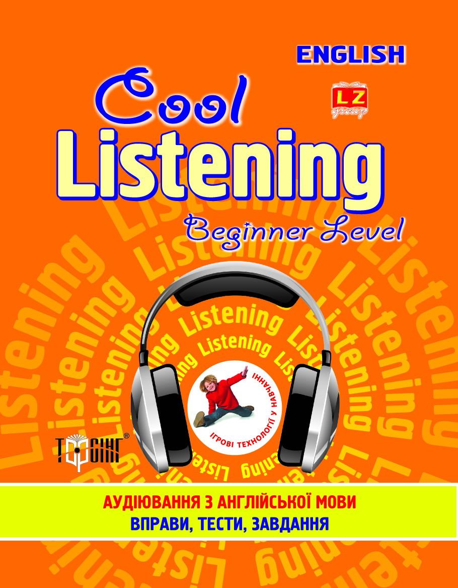Cool listening Beginner level. Аудирование по английскому языку