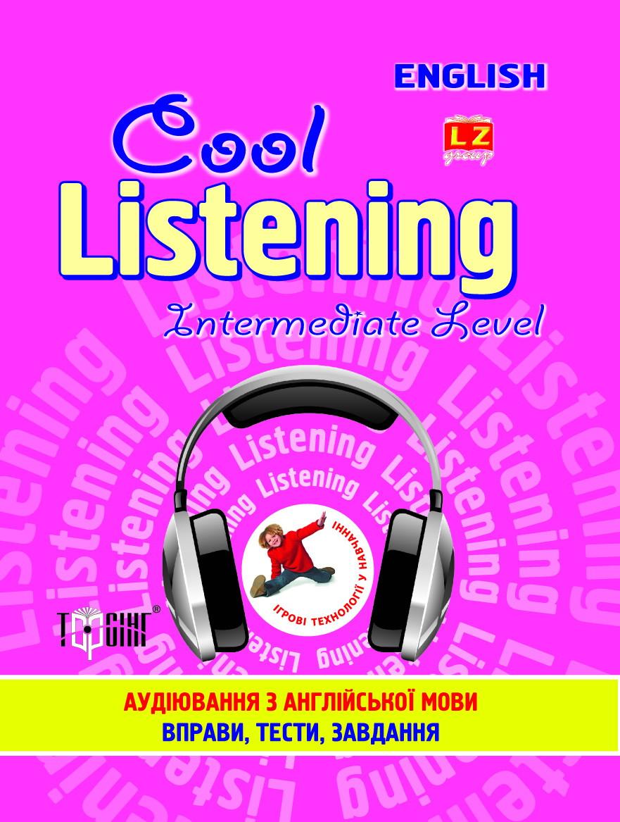 Cool listening Intermediate level. Аудирование по английскому языку