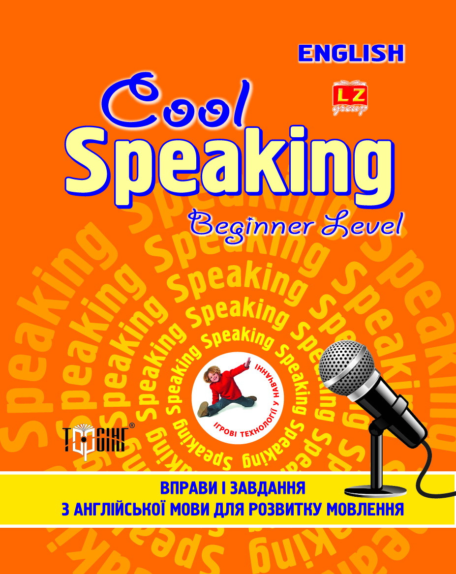 Cool speaking Beginner level. Упражнения и задания для развития речи
