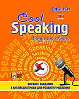Cool speaking Beginner level. Вправи і завдання для розвитку мовлення