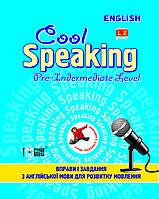 Cool speaking Pre-Intermediate level. Упражнения и задания для развития речи