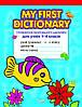 """My first dictionary. Словарь младшего школьника по английскому языку для учеников 1-4 классов """"рыбка"""""""