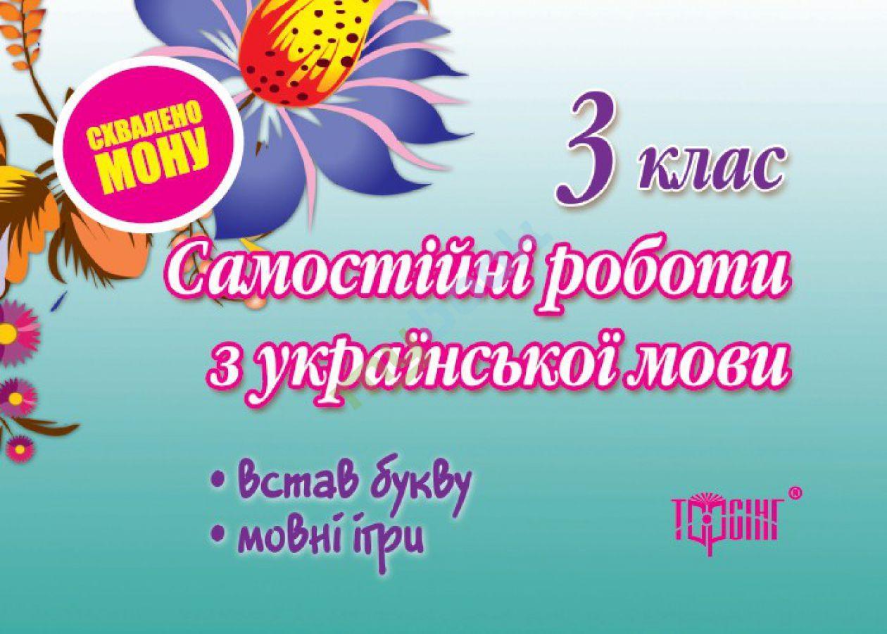 Самостоятельные работы. Вставь букву, языковые игры 3 класс. Украинский язык
