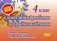 Самостоятельные работы. Найди ошибку, словарные диктанты 4 класс. Украинский язык