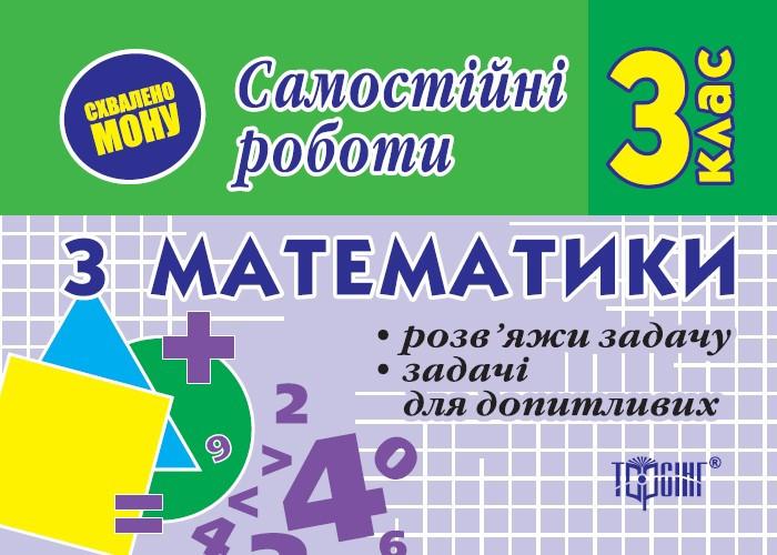 Самостійні роботи. Математика 3 клас.  Розв'яжи задачу Задачі для допитливих