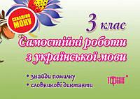 Самостоятельные работы. Найди ошибку, словарные диктанты 3 класс. Украинский язык.