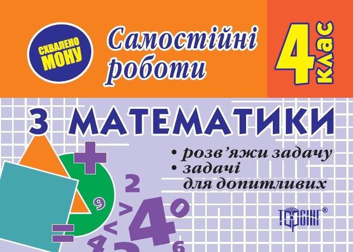 Самостоятельные работы. Математика 4 класс. Реши задачу Задачи для любознательных