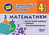 Самостійні роботи. Математика 4 клас.  Розв'яжи задачу Задачі для допитливих