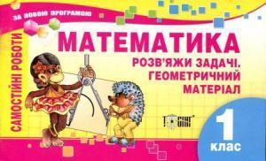 Самостоятельные работы. МАТЕМАТИКА 1 КЛАСС. Реши задачи, геометрический материал (по новой программе)