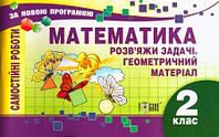 Самостоятельные работы. МАТЕМАТИКА 2 класс. Реши задачу. геометрический материал