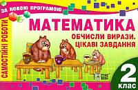 Самостоятельные работы МАТЕМАТИКА 2 класс. Вычисли выражения. Интересные задания (по новой программе)