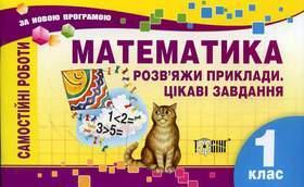 Самостійні роботи  МАТЕМАТИКА 1 КЛАС. Обчисли вирази, цікаві завдання (За новою програмою)