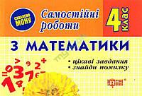 Самостійні роботи. Математика 4 клас. Цікаві завдання. Знайди помилку